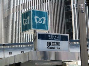 東京 中央区 銀座レンタルスタジオ アクセス