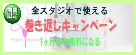 銀座ダンススタジオ キャンペーン