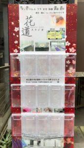銀座スタジオ 看板 チラシBOX 宣伝