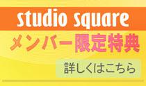 東京 銀座 レンタルスタジオ「銀座花道」はメンバーだけのお得な特典があります